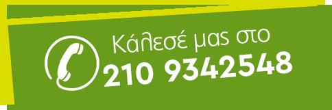 Κάλεσέ μας